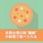 """日本の新宿で味わう本格台湾の味""""麺線""""にいやされる"""