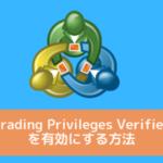 myfxbookで、検証済みトレーディング権限(Trading Privileges Verified)を有効にする方法