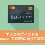 オリコのポイントをAmazonでお得に活用する方法